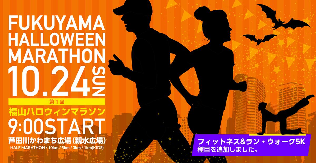 第1回福山ハロウィンマラソン