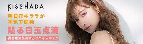 フィルター越しのあの肌へ!Produce By KIRARA ASUKA