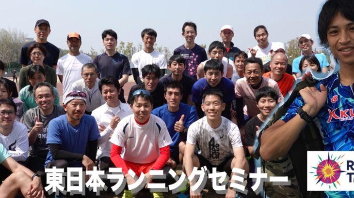 東日本縦断ランニングセミナーの旅