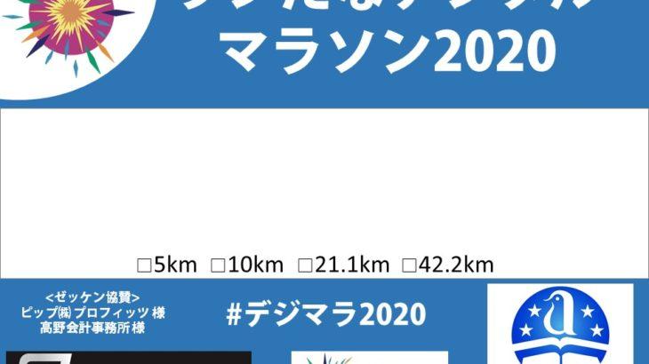 第一回ランたなデジタルマラソン「スポンサー様一覧」