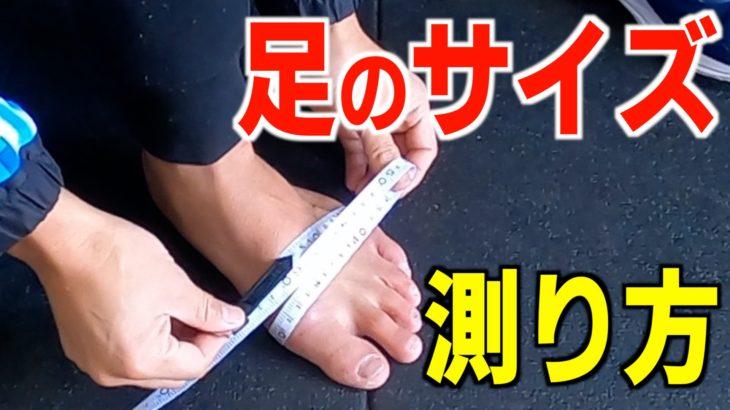 足のサイズの測り方(シューズを買う前に)