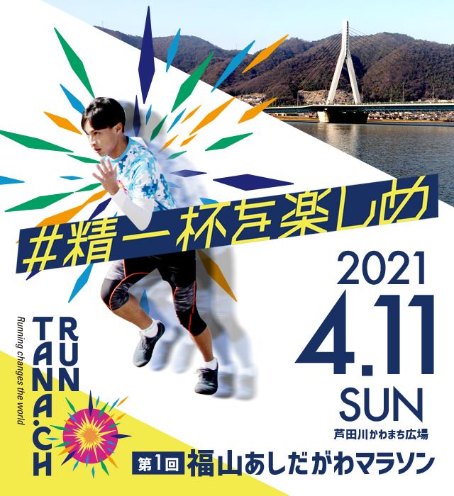福山あしだがわマラソン 2021年4月11日(日) 開催
